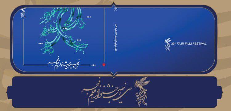 معرفی نامزدهای بخش مسابقه تبلیغات سینمای ایران
