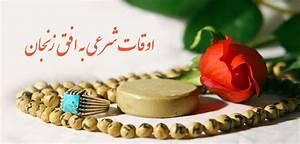 اوقات شرعی امروز شنبه ۱۸ بهمن در زنجان