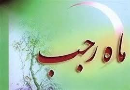 ماه رجب ماه خدا
