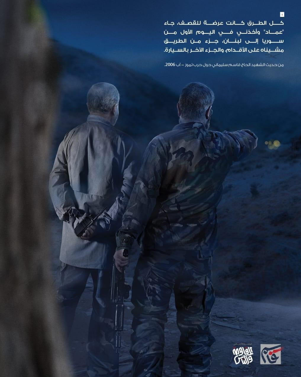 انتشار داستان مصور حاج قاسم از شهید مغنیه و سید حسن نصرالله+عکس