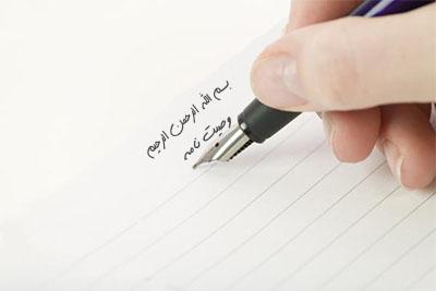 آشنایی با نوشتن وصیت نامه