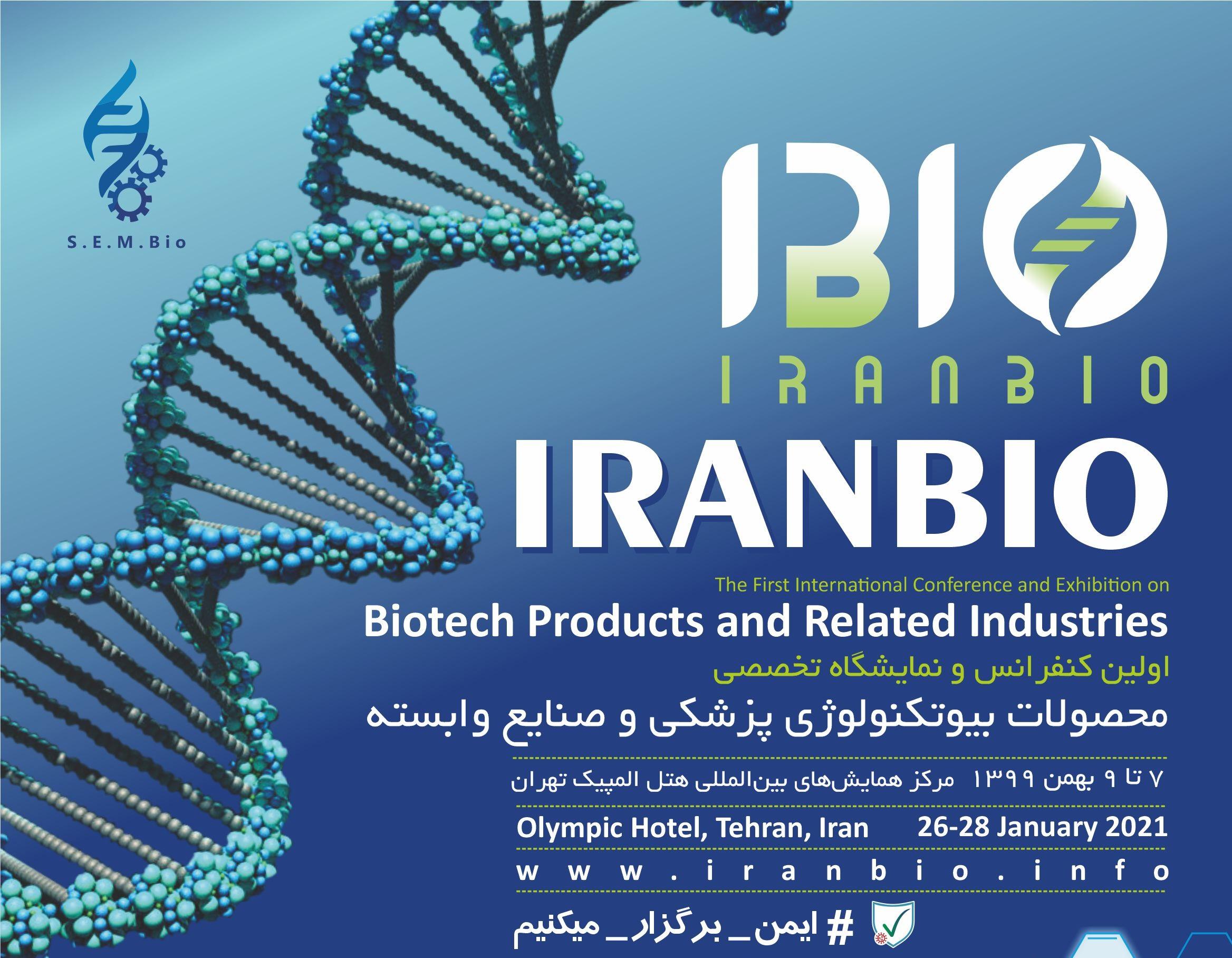 گشایش نمایشگاه بینالمللی محصولات زیست فناوری پزشکی و صنایع وابسته
