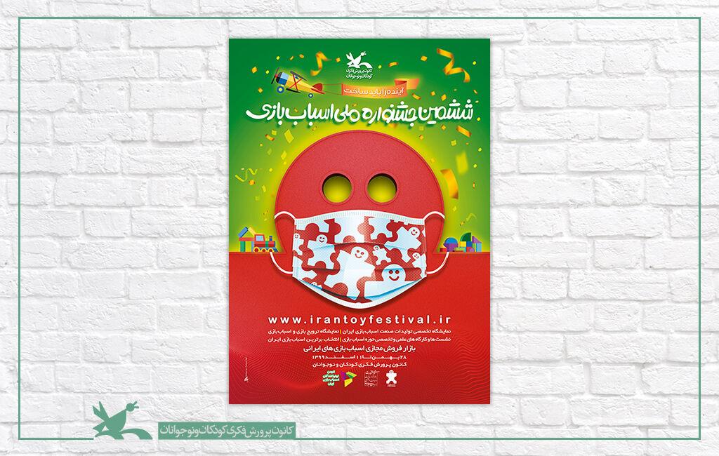 انتشار پوستر ششمین جشنواره ملی اسباببازی