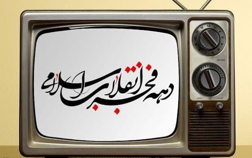 سیمای ۴۲ سالگی انقلاب در قاب تلویزیون