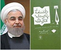 دانشنامه تبرستان و مازندران، شایسته تقدیر کتاب سال