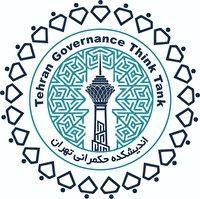 اندیشکده حکمرانی تهران آغاز به کار کرد