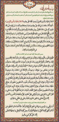 زیارت «امینالله» با صدای علی فانی