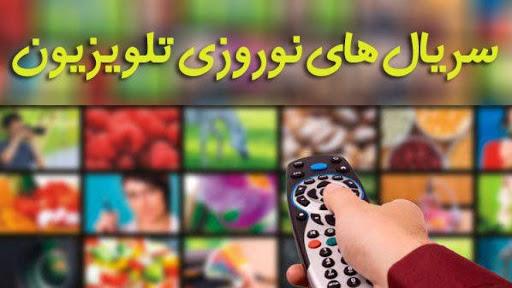 اقوام و ظرفیتهای ایران زیبا در سریالهای نوروزی سیما