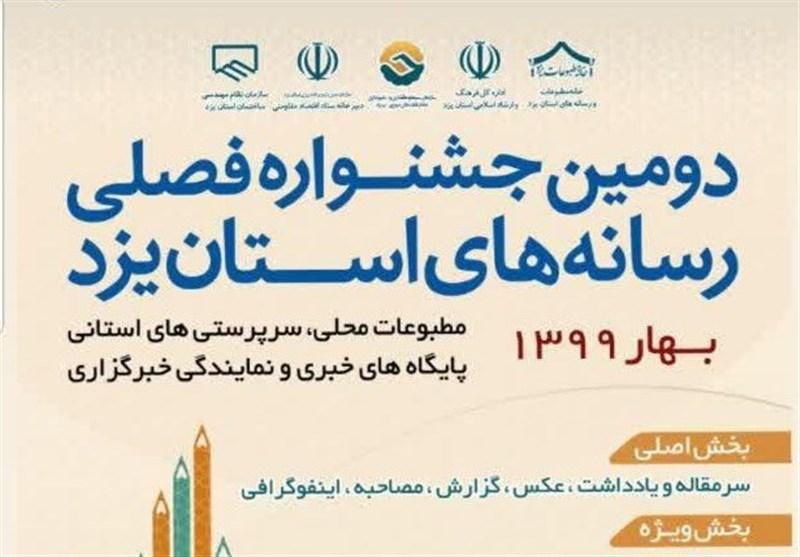 فراخوان دومین جشنواره فصلی رسانههای یزد
