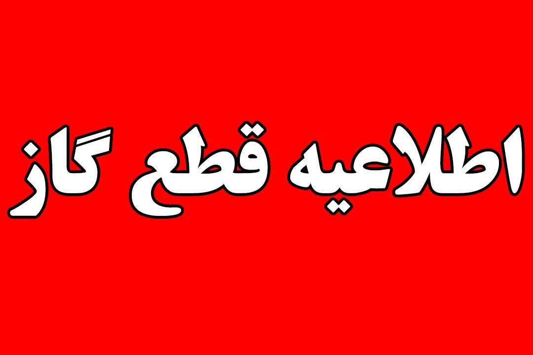 مناطقی از شیراز که گاز آنها روز سه شنبه ۲۳ اردیبهشت قطع می شود