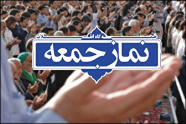 نماز جمعه این هفته فقط در خنداب و جاورسیان اقامه میشود