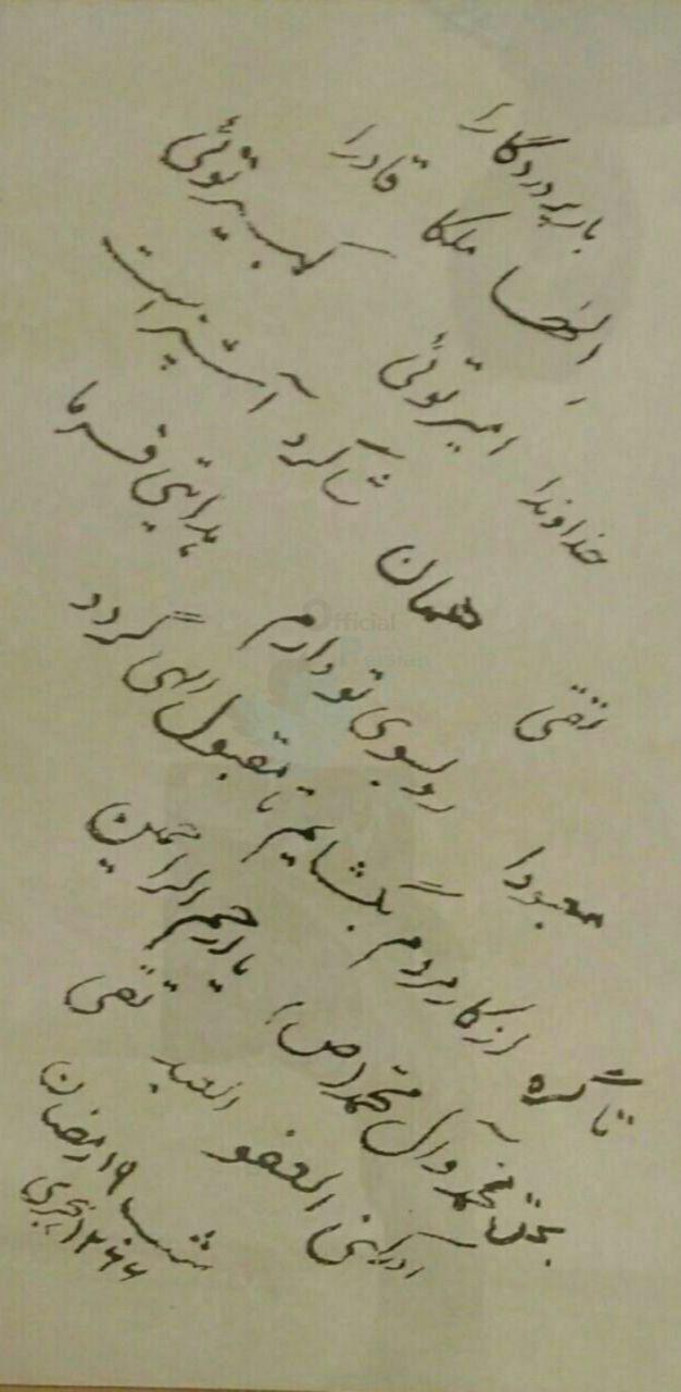 دل نوشته میرزا محمد تقی امیر کبیر در شب قدر