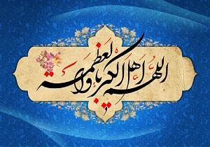 فردا 4 خرداد 1399 روز اول شوال المکرم و عید سعید فطر