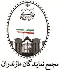 انتخاب رییس جدید مجمع نمایندگان مازندران