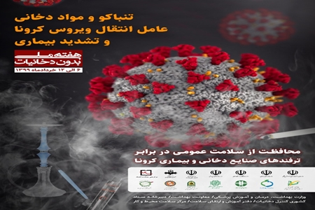 پوستر روز جهانی بدون دخانیات