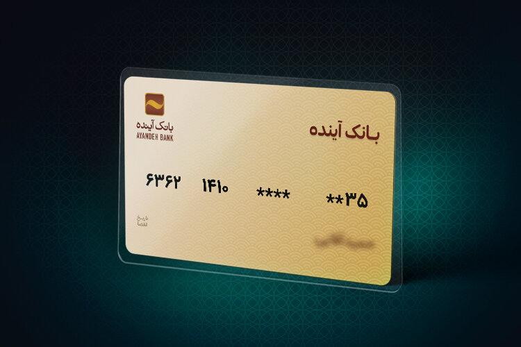 اعداد روی کارت بانکی چه معنایی دارد؟