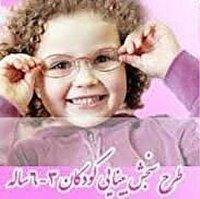 آغاز اجرای طرح سنجش بینایی کودکان در مازندران