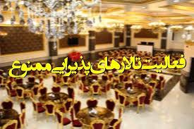 پلمپ تالارهای عروسی متخلف در سبزوار