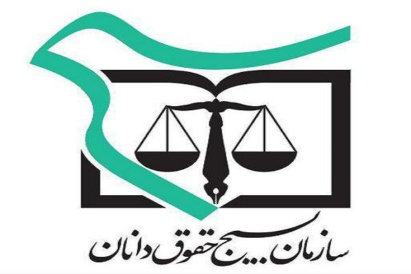 ۵۰۰ حقوق دان بسیجی در محکومیت اقدامات ضد بشری آمریکا بیانیه صادر کردند