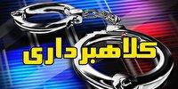 کلاهبرداری 205 میلیارد تومانی در تهران