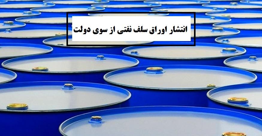 فروش اوراق سلف نفتی یک شنبه آینده در تالار بورس انرژی | خبرگزاری صدا و سیما