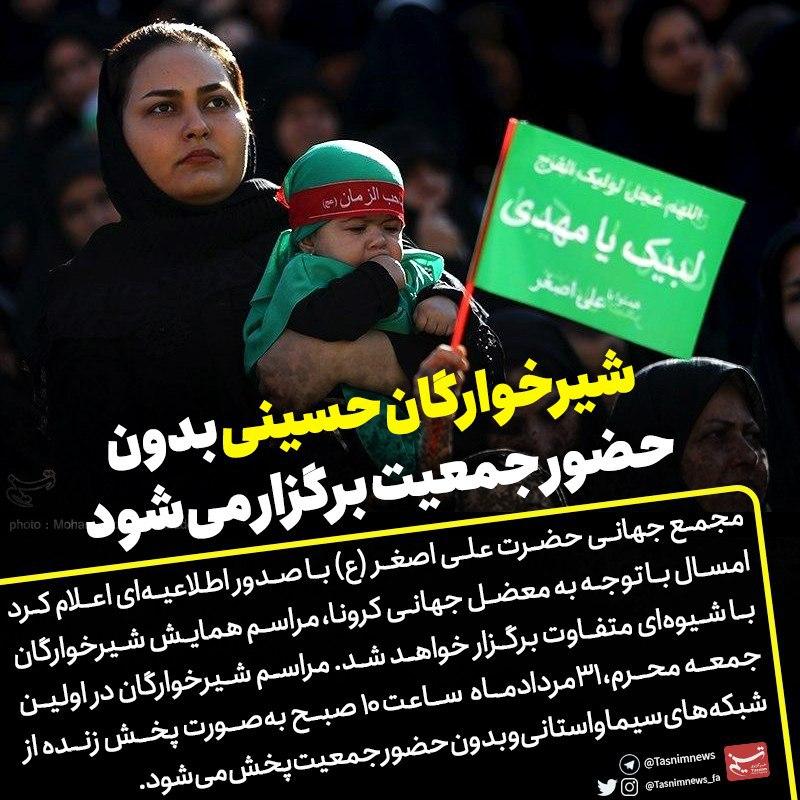 همایش شیرخوارگان حسینی بدون حضور جمعیت