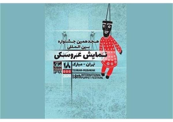 پذیرفته شدن «زال سپیدموی» در مرحله نخست جشنواره نمایش عروسکی