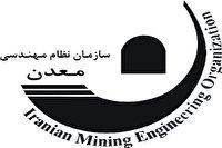 آغاز به کار هجدهمین اجلاس سالانه هیئت عمومی سازمان نظام مهندسی معدن