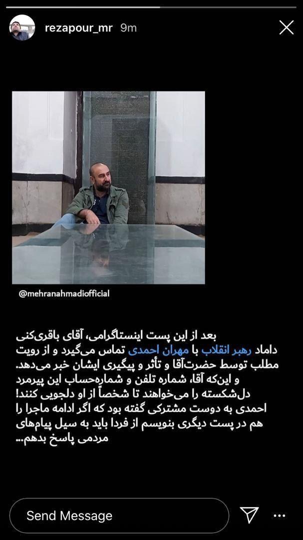 ماجرای پست مهران احمدی و واکنش رهبر انقلاب