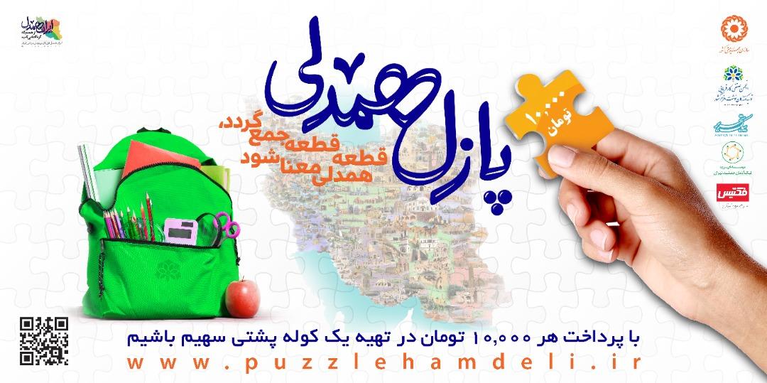 دعوت بهزیستی از خیّرین و شهروندان یزدی به مشارکت در پویش