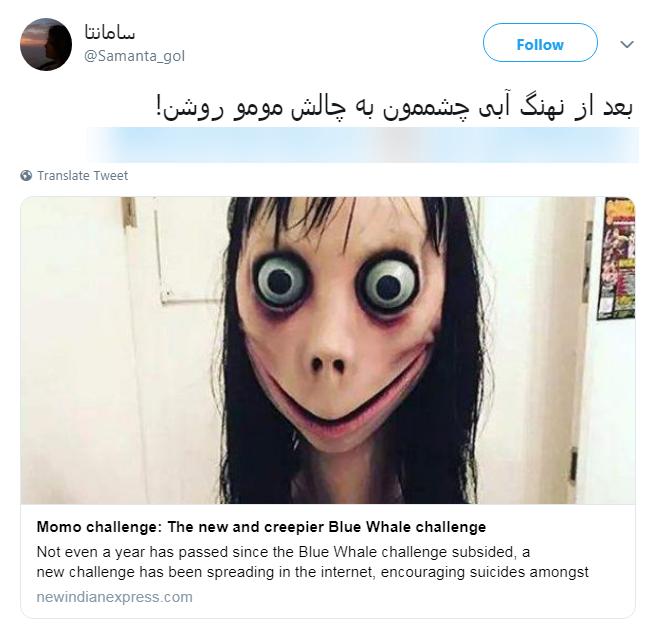 مومو کیست مومو کجاست چالش مومو چیست چالش مومو اینستا چالش در اینستاگرام چالش جدید جدیدترین اخبار فضای مجازی momo challenge