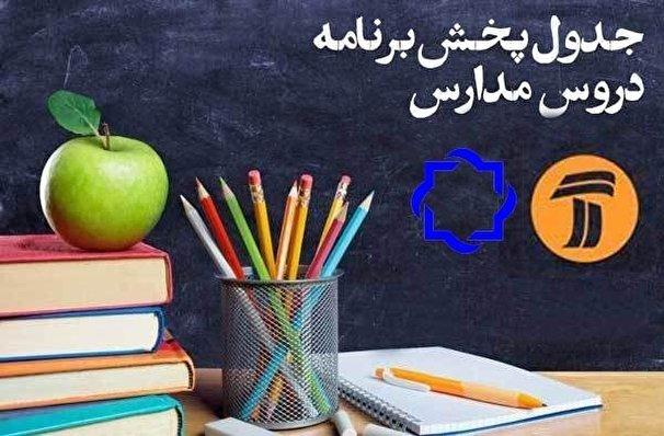 جدول پخش مدرسه تلویزیونی یکشنبه ۲۷ مهر