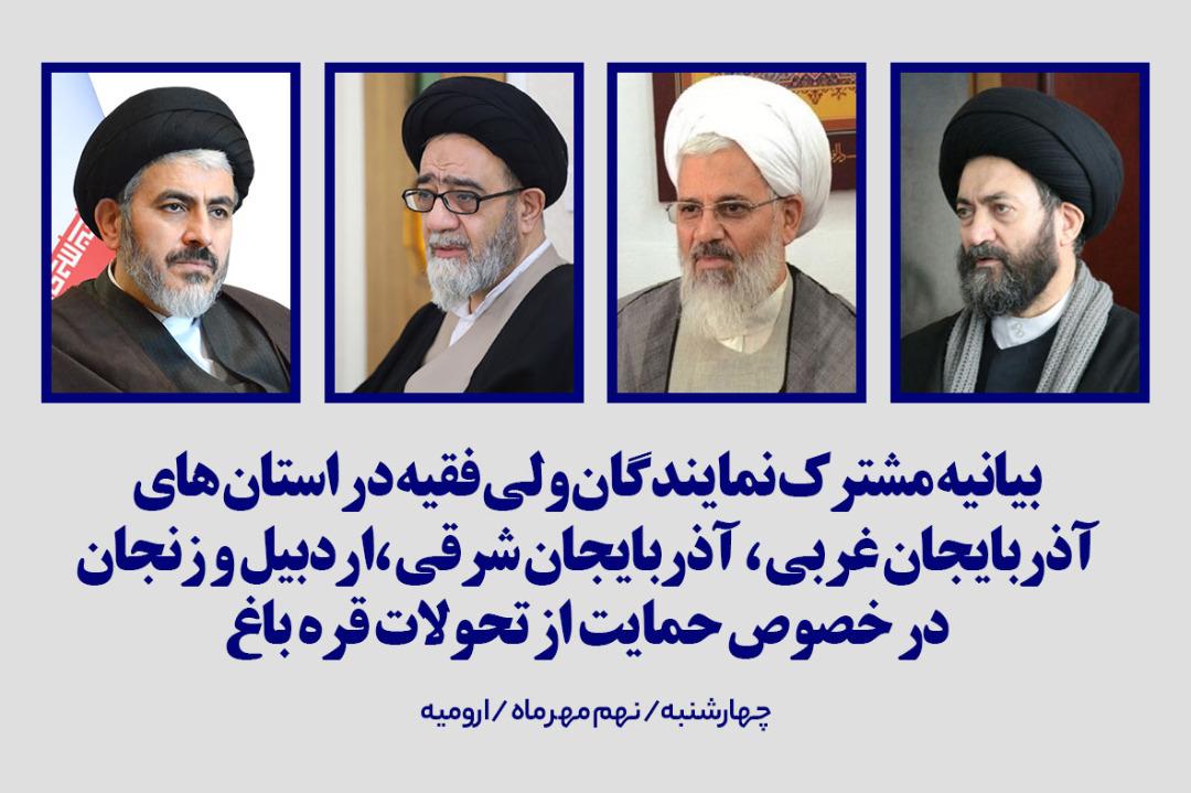 بیانیه مشترک نمایندگان ولی فقیه در چهار استان شمالغرب کشور د|صدا و سیما