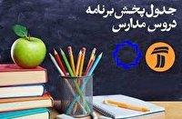جدول کلاسهای مدرسه تلویزیونی ایران ۱۲ آبان