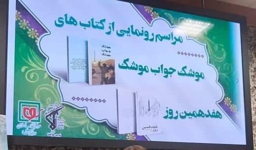 رونمایی از دوکتاب به مناسبت سالروز شهادت طهرانی مقدم