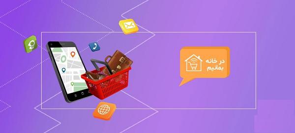 چگونه خرید اینترنتی مطمئنی داشته باشیم؟