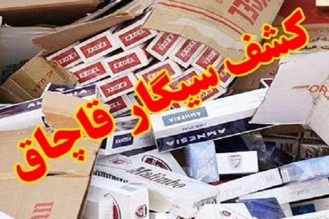 کشف ۱۰ میلیاردی سیگارهای قاچاق در تهران