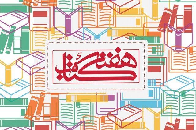 اعلام برنامههای هفته کتاب در پژوهشگاه میراث فرهنگی و گردشگری