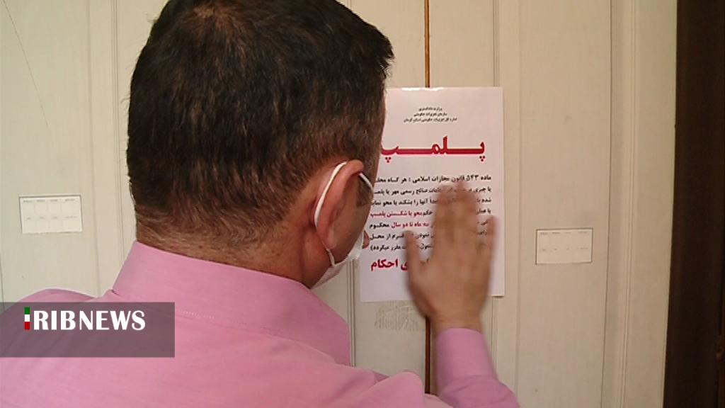 پلمپ کارگاه زیرزمینی لوازم یدکی تقلبی در کرمان