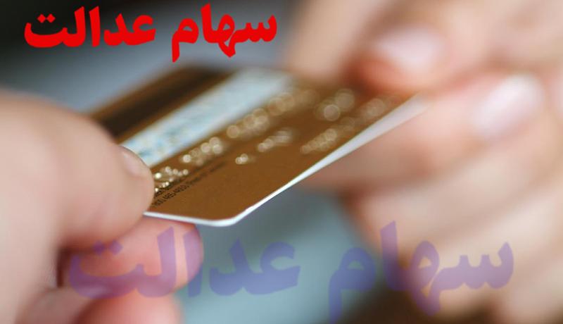 اعطای کارت اعتباری سهام عدالت تا پایان آبان