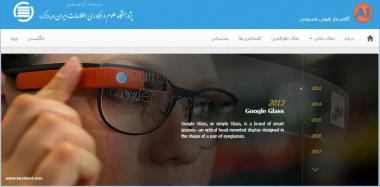 گاهشمار برخطِ هوش مصنوعی در ایرانداک