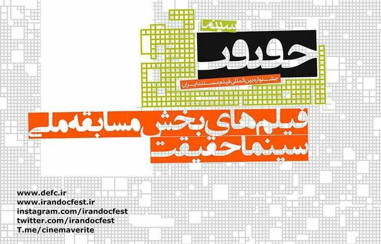 اعلام فیلمهای مسابقه ملی جشنواره سینماحقیقت