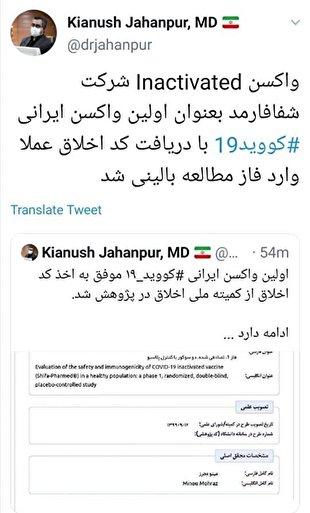 نخستین واکسن کرونا ایرانی مجوز آزمایش انسانی گرفت