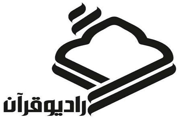 آمادگی شبکه رادیویی قرآن برای پوشش مسابقات قرآن کریم