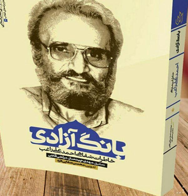 خالق ماندگارترین نواهای انقلابی درگذشت + آثار