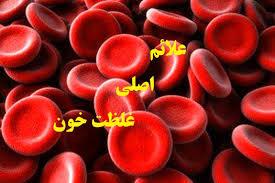 غلظت خون چه نشانههایی دارد؟