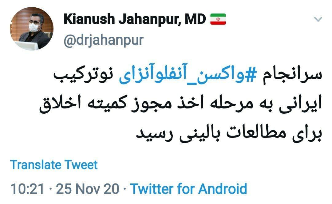 صدور مجوز آزمایش انسانی واکسن آنفولانزا تولید ایران