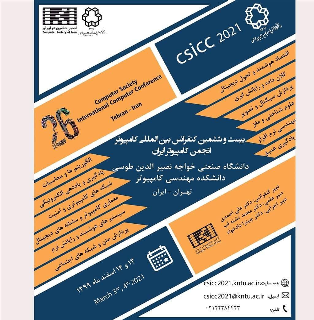 همایش بین المللی کامپیوتر ایران