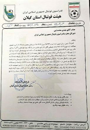 5647285 612 - هیات فوتبال گیلان خواستار استرداد امتیاز لیگ 2 داماش