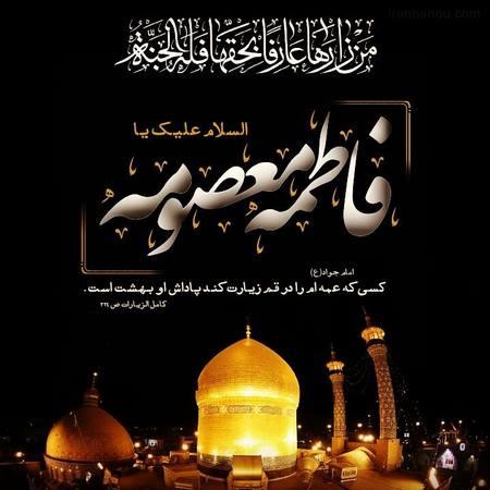 تقویم تاریخ؛ از رحلت حضرت معصومه (س) تا کنفرانس تهران
